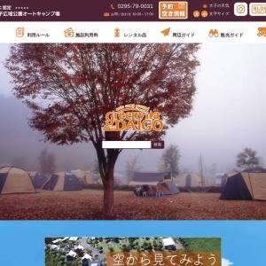 大子広域公園オートキャンプ場 グリンヴィラ | 茨城県大子町