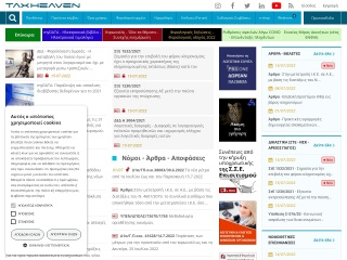 Screenshot για την ιστοσελίδα gus.gr