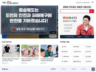 gyeongbuk.go.kr의 스크린샷