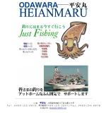 http://www.gyo.ne.jp/heian/