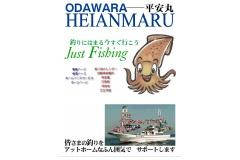 http://www.gyo.ne.jp/heian