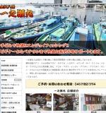 http://www.gyo.ne.jp/ichinose/