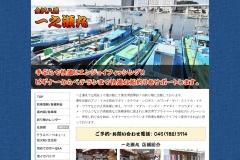 http://www.gyo.ne.jp/ichinose