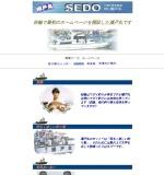 http://www.gyo.ne.jp/sedo/