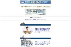 http://www.gyo.ne.jp/sedo
