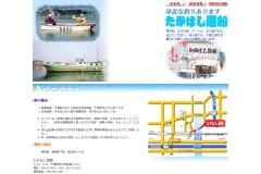 http://www.gyo.ne.jp/takahashi_y