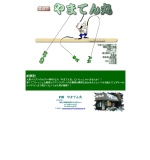 http://www.gyo.ne.jp/yamaten/top.htm