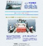 http://www.gyo.ne.jp/yonemoto/