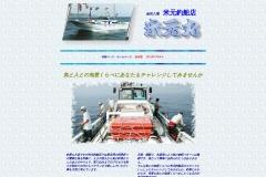http://www.gyo.ne.jp/yonemoto