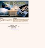 http://www.gyo.ne.jp/yoshikyu/