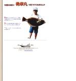http://www.gyo.ne.jp/yukou/