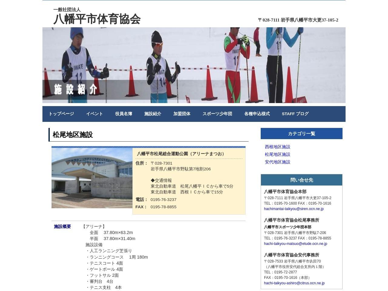八幡平市松尾総合運動公園(アリーナまつお)