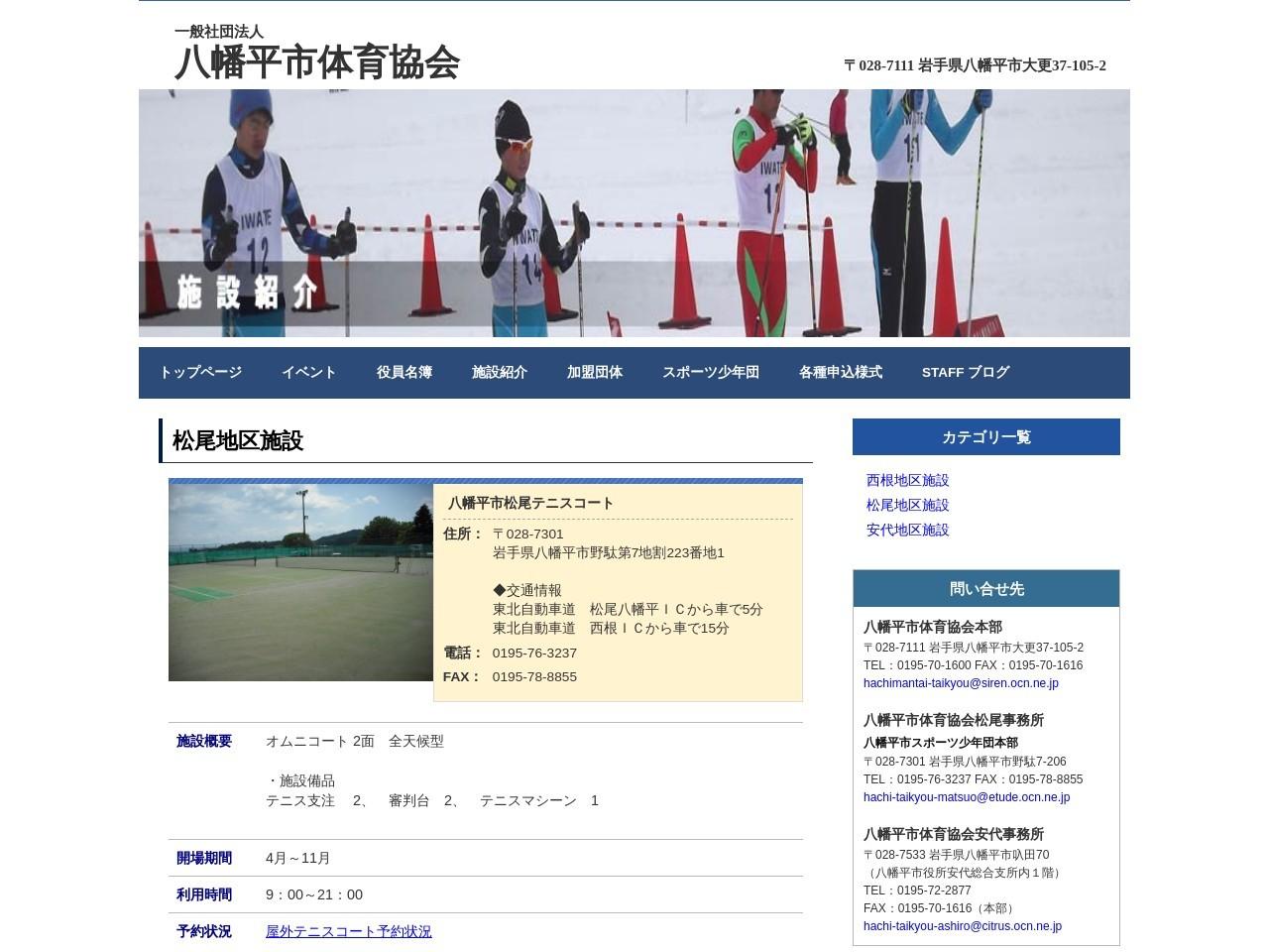 八幡平市松尾テニスコート