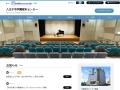 八王子市学園都市センターのイメージ