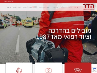 Screenshot for hadar-medical.co.il