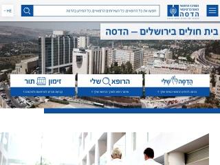 Screenshot for hadassah.org.il