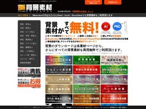 http://www.haikei-free.com/