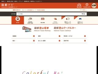 hakone-tozan.co.jp用のスクリーンショット