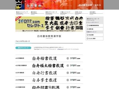 http://www.hakusyu.com/download_education.htm