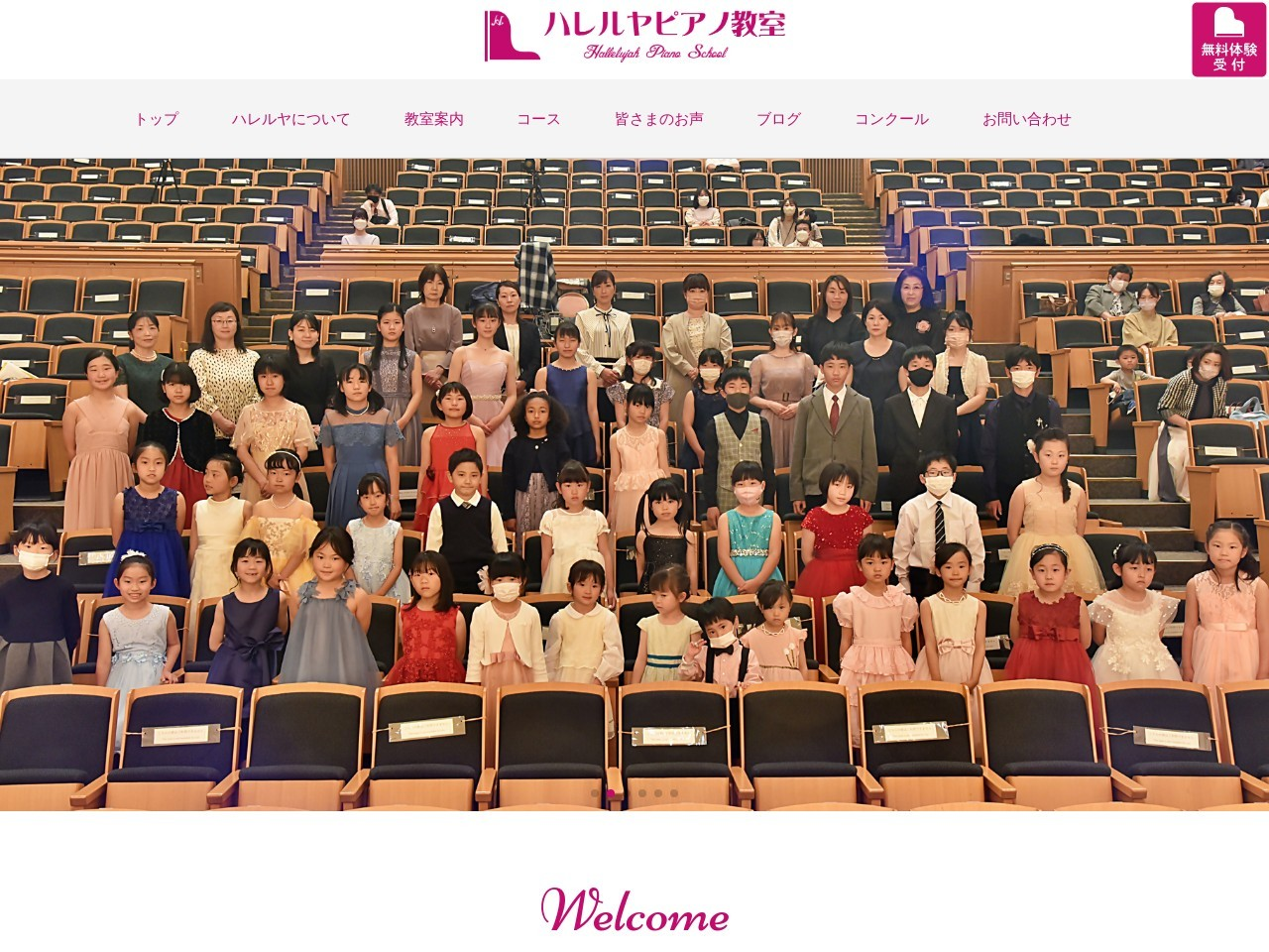 ハレルヤピアノ教室のサムネイル
