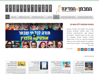 Screenshot for hamivhan.co.il