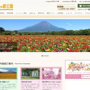 山中湖花の都公園 - 富士山・山中湖観光スポット
