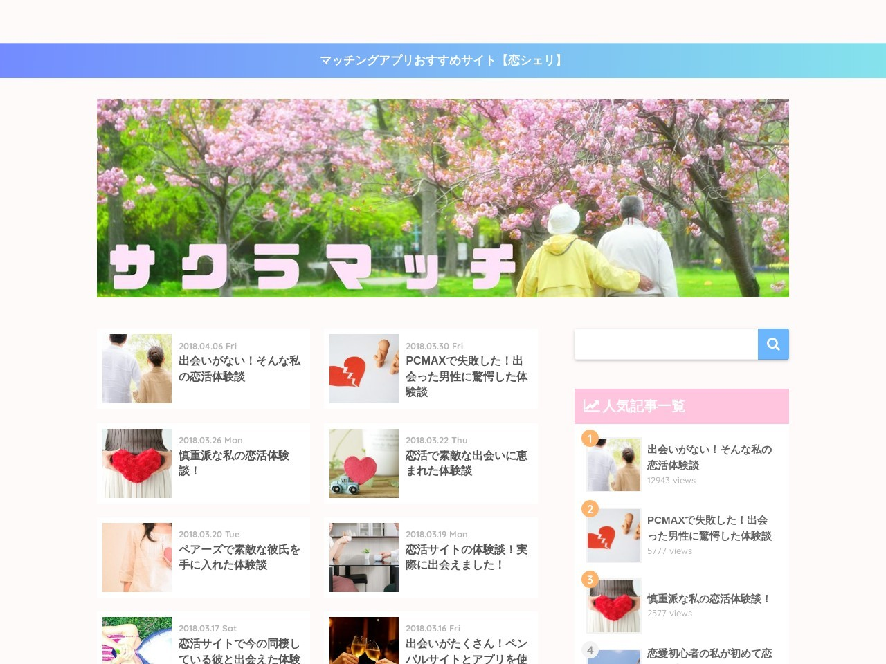 桜図鑑|花の名所案内
