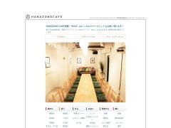 HANAZONO CAFE 別館「PACO」のイメージ