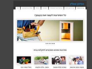 Screenshot for handynet.co.il
