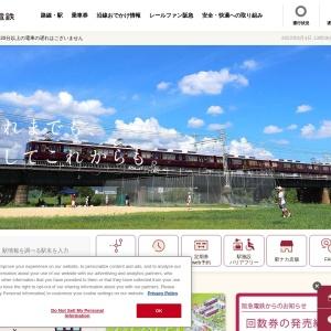 阪急電鉄|鉄道 駅ナカ 沿線おでかけ情報