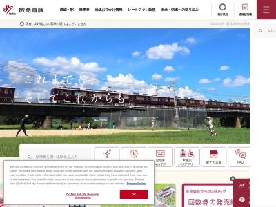 阪急電鉄正雀工場