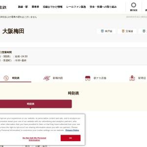 梅田駅 神戸線,宝塚線,京都線|時刻表 構内図 おでかけ情報|阪急電鉄