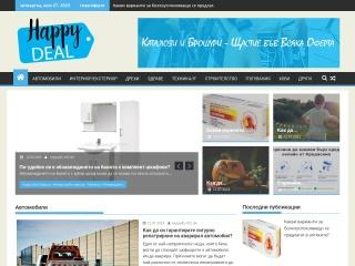 Screenshot for happydeal.bg