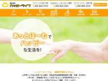 http://www.happylife-ltd.jp/