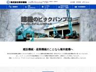 www.hashimotokenki.com/