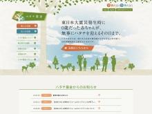 http://www.hatachikikin.com/