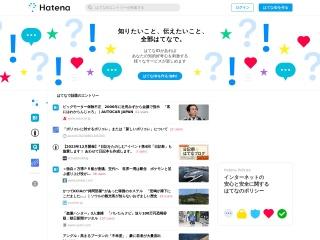 hatena.ne.jp用のスクリーンショット