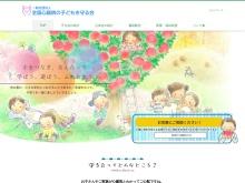 http://www.heart-mamoru.jp/