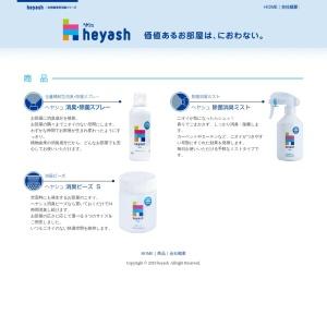 消臭商品紹介|heyash【ヘヤシュ】|お部屋専用消臭シリーズ