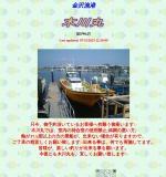 http://www.hi-ho.ne.jp/goto-kazu/page14.htm
