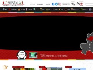 hidatakayama.or.jp用のスクリーンショット