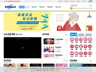 Screenshot for hinet.net