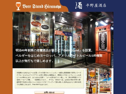 http://www.hiranoya1907.com/