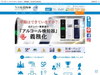 hirokane.co.jp用のスクリーンショット