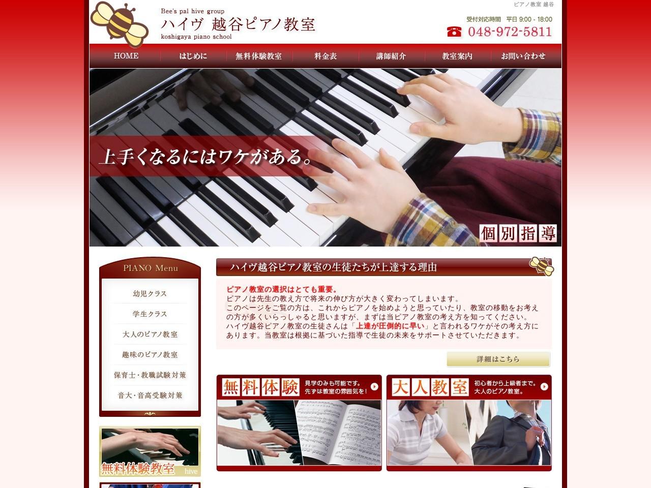 ハイヴ越谷ピアノ教室のサムネイル