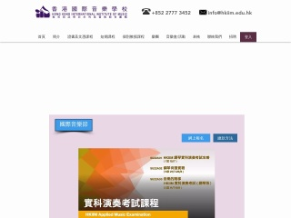 hkiim.edu.hk 的快照