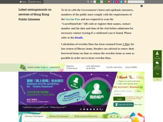hkpl.gov.hk 的快照
