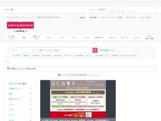 hmv.co.jp用のスクリーンショット