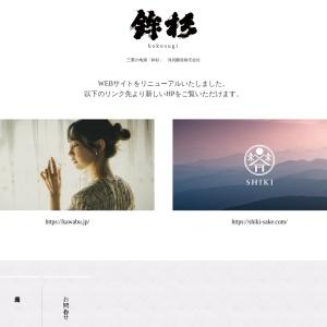 鉾杉河武醸造株式会社|トップページ