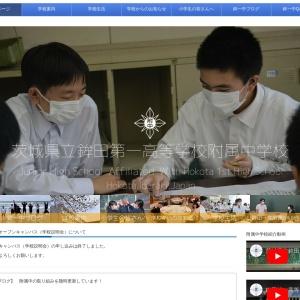 茨城県立鉾田第一高等学校附属中学校ホームページ